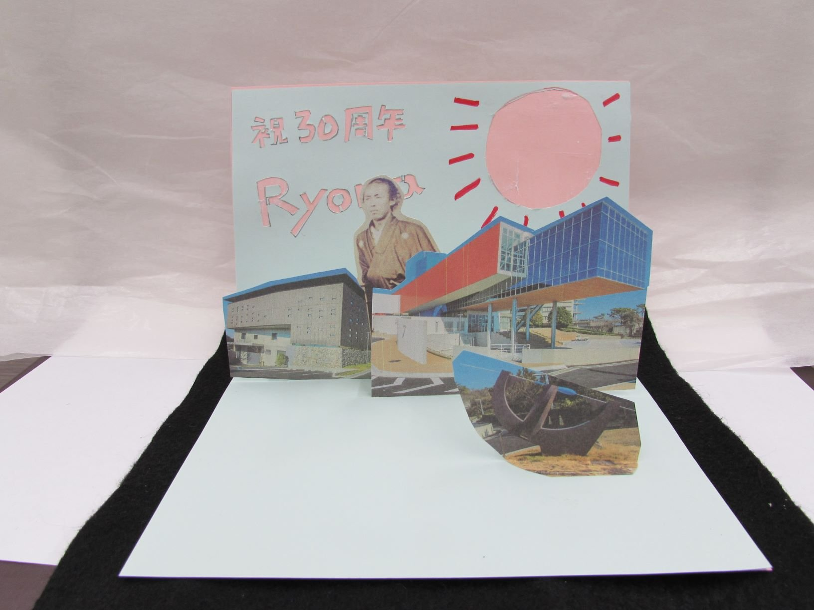 2mg  立体カードで龍馬記念館をつくろう!.JPG